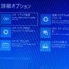Windows10 クラッシュ!