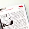 【連載】Febri「アニメファンのためのマンガ案内」第6回『憂国のモリアーティ』