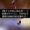 【Wifi , Bluetooth搭載マイコン】【実装】ESP32で複数のBME280 (温湿度センサ)を動かす