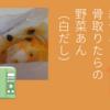 【おうちコープの冷凍食品】紙包み骨取りたらの野菜あん(白だし)。レンチンのみで上品和食が完成、1食65kcalで超ヘルシー