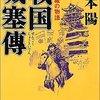 【2015年読破本221】戦国城塞伝―十二の城の物語 (PHP文庫)