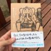 夢をかなえるゾウ4 シリーズ最新刊