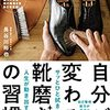 【書評】「自分が変わる靴磨きの習慣」
