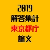 【みんなで作る解答速報】東京都庁 論文試験の解答・論点まとめ【2019年】