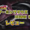 【BenQゲーミングマウスZOWIE Sシリーズ:レビュー】シンプルかつ使いやすさ抜群のゲーミングマウス
