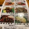 神奈川 横浜〉学生街の定食屋さんはおいしくてコスパいいです。