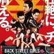 BACK STREET GIRLS -ゴクドルズ- 第5話(感想)納得