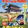 今冬の奈良の役立つガイドブック「大立山Walker」が無料でいただけます