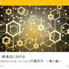小売業・飲食店におけるDX(デジタルトランスフォーメーション)の進め方 ~導入編~
