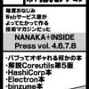 技術書典 #1
