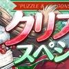 人気トップ3 クリスマス限定キャラ