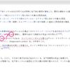「文法」は何のために必要か: 単語をつなぎ合わせたデタラメな読解をしないために(英語版を元にしているはずの日本語版ウィキペディア記事のデタラメ)