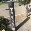 【宇都宮市】下平さくら公園に行ってきた
