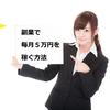副業で月収5万円!?私が実際に稼げたオススメ8選をご紹介します!