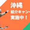 【DiDi Food 沖縄】たった15回の配達で12,500円とステッカーが貰える招待コードを使って配達員に登録する方法 / 期間限定の紹介キャンペーンです。