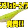【ダイワ】ストロングスイムベイト「バンクハッカースイマー」発売!