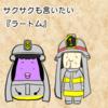 【意外と深い】炎炎ノ消防隊 キャラクター紹介