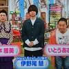 メレンゲ  腕組みシンクロしちゃう伊野尾くん    2018.5.5