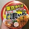 サンヨー食品 サッポロ一番 ご当地マシマシ タレ濃いめ&麺大盛 東京油そば 食べてみましたを