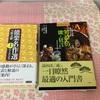 土曜日の予習に本を買う〜能楽名作選 上巻