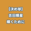 【決め球】吉田輝星が輝くために