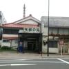 矢部の湯(横浜市戸塚区)平成29年9月30日閉店