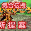 【モンパレ】気合伝授 会心上げの新提案!