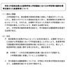 コロナ影響により埼玉県公立高校入試がこうなる