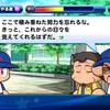 【選手作成】サクスペ「新・青道高校 天才捕手作成①」