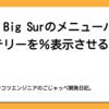 【mac】Big Surのメニューバーにバッテリーを%表示させる方法。