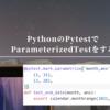 PythonのPytestでParameterizedTestをする