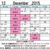 【12月の定休日・スタッフ休みのお知らせ】