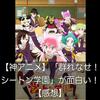 【感想】アニメ「群れなせ!シートン学園」が面白い!作画&構成が神