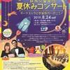 群馬交響楽団  夏休みコンサート2019