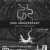 2019.11.24 sun 20th Anniversary HBM