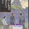 万城目学の『プリンセス・トヨトミ』を読んだ