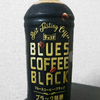 チェリオ ブルースコーヒーブラックを飲んでみた【味の評価】