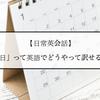 【日常英会話】『曜日』って英語でどうやって訳せるの?