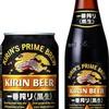 キリンビール 『キリン一番搾り<黒生>』新発売