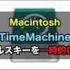 Mac:TimeMachineが遅い場合はカスペルスキーを一時停止にすると解決する