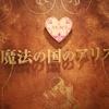 新宿  魔法の国のアリス -東京旅行2日目Part 1-