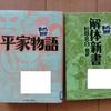 """""""まんがで読破""""シリーズいいですよ~(*´▽`*)"""