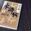 『水滸伝』弓の名手、花栄の放つ矢がすごい。
