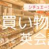 【おうち英語】スーパーでの買い物も英語で!自宅とは違う話題で表現力を底上げしよう