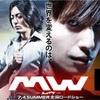 【MW -ムウ-】「dTV」