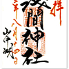 湖での祝福される過ごし方? 〜山中浅間神社・諏訪神社の御朱印(山梨・山中湖村)コロナ禍中を突破! 箱根から河口湖⓯