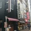 たい焼き  鳴門鯛焼本舗 四谷3丁目店