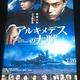 映画『アルキメデスの大戦』が描く日本人にとっての戦艦大和