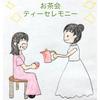 中華系マレーシア人の結婚式はお茶会!?