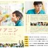 映画「ケアニン2オンライン上映会」